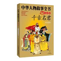 中华人物故事全书(美绘版)--千古名君