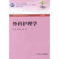 外科护理学(五版/本科护理/配光盘)