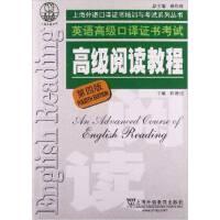 上海市外语口译证书考试系列:高级阅读教程(第四版)