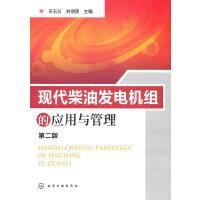 现代柴油发电机组的应用与管理