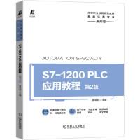 S7-1200 PLC��用教程 第2版