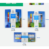 正品温莎牛顿水彩画颜料 管装初学者入门级套装 12色管状