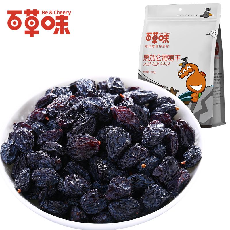 【百草味_黑加仑葡萄干】200gx2袋 新疆吐鲁番特产 零食618大促第一波 400款零食一站购