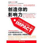 创造你的影响力 (英)穆恩,刘可,郭蓓,薛一梅 中国市场出版社