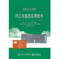 PLC与组态应用技术 赵冰 西门子S7-200系列plc教程书籍 MCGS嵌入式组态软件开发 嵌入式组态软件MCGS与P