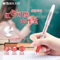 晨光热可擦笔中性笔红笔学生用红色教师批改作业可檫写擦拭摩易可察水笔芯男孩小学生用3-5三年级