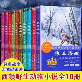 全10册西顿野生动物小说全集儿童文学动物小说儿童科普百科小学生语文新课标课外阅读书籍 彩色插图版