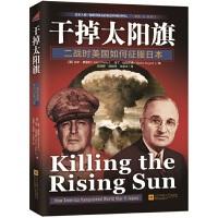 干掉太阳旗:二战时美国如何征服日本