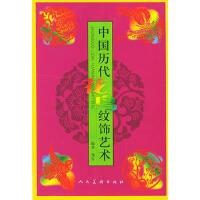 【二手旧书九成新】中国历代花鸟纹饰艺术 郑军 9787102028613 人民美术出版社