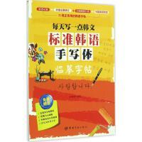 标准韩语手写体临摹字帖:每天写一点韩文(赠活页临摹纸 笔顺flash dong画 外教发音视频) 尚