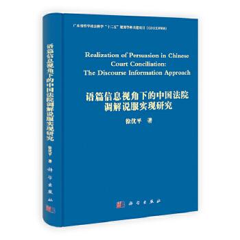 语篇信息视角下的中国法院调解说服实现研究