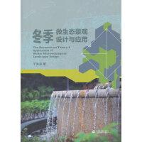 冬季微生态景观设计与应用