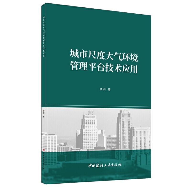 城市尺度大气环境管理平台技术应用