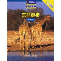 东非游猎――国家地理学生主题阅读训练丛书・中文翻译版
