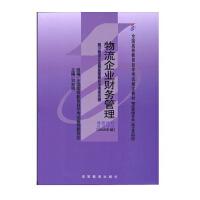 自学考试 05374-5374 物流企业财务管理 [2005年版]自考教材 附大纲