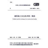 建筑施工安全技术统一规范 GB 50870-2013