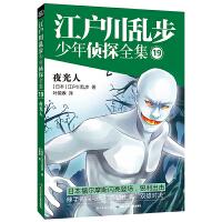 江户川乱步少年侦探全集19・夜光人