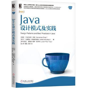 Java设计模式及实践 精选Java实用设计模式,帮你有效解决开发应用程序过程中的常见问题,轻松应对各种规模项目的扩展和维护
