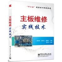 【TH】主板维修实践技术 黄海军,赵翠玉,刘桂松 电子工业出版社 9787121155345