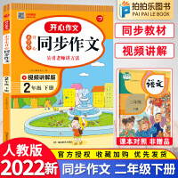 同步作文二年级下册 部编人教版 2021春小学生语文我爱同步作文