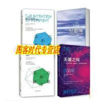 无量之网 疗愈场 念力的秘密1 念力的秘密2(套装共4册)