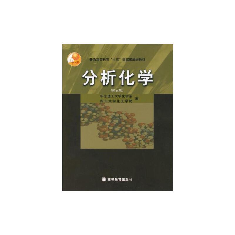 【正版二手书9成新左右】分析化学(第5版)9787040118971 正版旧书,下单速发,大部分书籍九成新,不缺页,部分笔记,保存完好,品质保证,放心购买,售后无忧