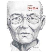 浮生若梦:蔡东藩传(电子书)