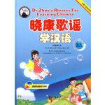 晓康歌谣学汉语(第2集)