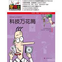 怪博士趣味科学问答丛书-4:科技万花筒
