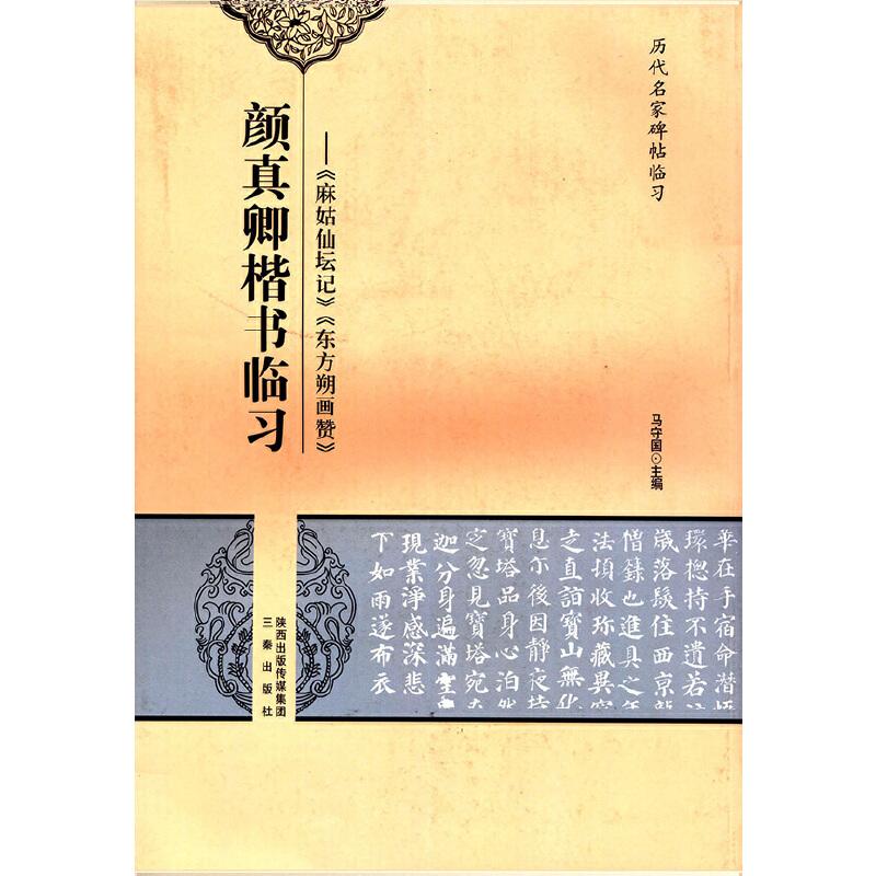 颜真卿楷书临习-麻姑仙坛记、东方朔画赞