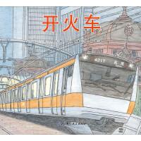 开火车・日本精选科学绘本系列