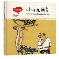 幼学启蒙丛书- 中国古代智童故事・ 司马光砸缸(中英对照精装版)