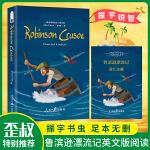 鲁滨逊漂流记(全英文版)附赠词汇注解手册 Robinson Crusoe
