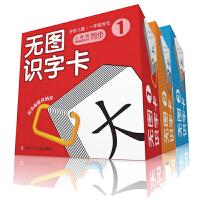 少儿学习卡:识字卡123(套装共3盒)