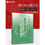 正版自考教材 05618 005618青少年心理卫生(2007年版)许百华北京大学医学出版社心理健康