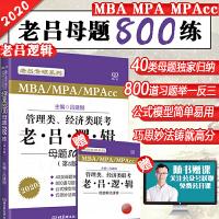 mba联考教材 2020老吕逻辑母题800练 199管理类联考综合能力2020考研 396经济类联考 mbampamp