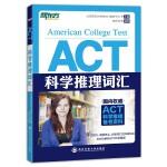新东方 ACT科学推理词汇(国内权威的ACT科学推理备考资料,考试技巧、高频考点、必备词汇的完美结合,全方位解析ACT
