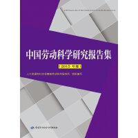 中国劳动科学研究报告集(2015年度)