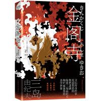 金阁寺(三岛充溢哲思的绝世悲剧,绽放绚烂暴烈的美学世界!日本首位诺奖得主川端康成心中的天才作家。本书获日本第八届读卖文学