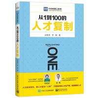 从1到100的人才复制 人才培养企业管理书籍 人才复制策略实施 员工激励人才规划 企业人力资源培训 人力资源管理书籍