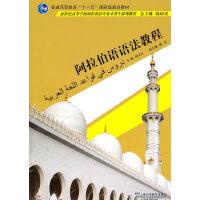 阿拉伯语专业本科生教材: 阿拉伯语语法教程