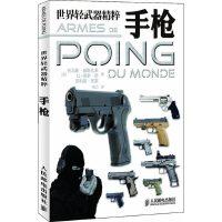 世界轻武器精粹:手枪(法国图书大奖图书,CCTV国防军事频道特别推荐)