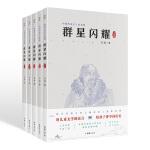 群星闪耀 写给儿童的中国历史名人故事集