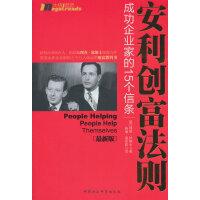 安利创富法则 (美)狄维士,孟永彪,帏�B 中国社会科学出版社
