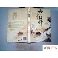 【二手旧书8成新】女心理师之江湖断案下