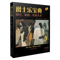爵士乐宝典 即兴、编曲、乐曲大全(The Jazz Theory Book)