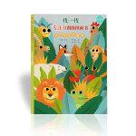 找一找:专注力训练图画书(0—3岁)动物宝宝在哪里