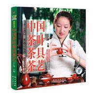 中国茶叶茶具茶艺
