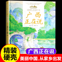 美丽中国从家乡出发系列【广西正在说】儿童精装硬壳绘本 中国少年儿童出版社 3-4-5-6-7-8-9岁阅读幼儿园老师推荐