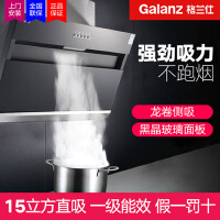 Galanz/格兰仕家用厨房侧吸式抽油烟机大吸力吸油烟机325